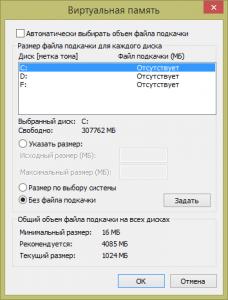 Виртуальная память - без файла подкачки
